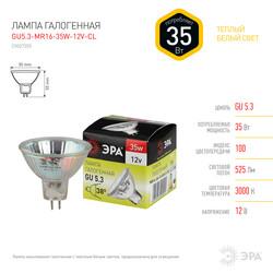 Лампа галогенная GU5.3-MR16-35W-12V-Cl ЭРА