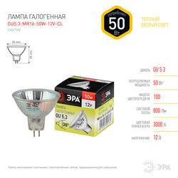 Лампа галогенная GU5.3-MR16-50W-12V-Cl ЭРА