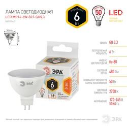 Лампа светодиодная  LED smd MR16-6w-827-GU5.3 ЭРА