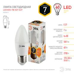 Лампа светодиодная  LED smd B35-7w-827-E27 ЭРА