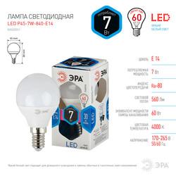 Лампа светодиодная  LED smd P45-7w-840-E14 ЭРА