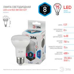 Лампа светодиодная  LED smd R63-8w-840-E27 ЭРА