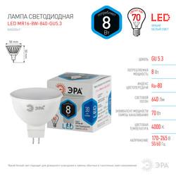 Лампа светодиодная  LED smd MR16-8w-840-GU5.3 ЭРА