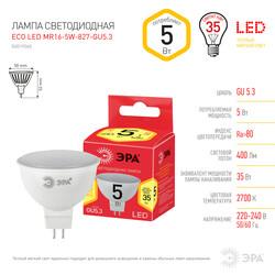 Лампа светодиодная  LED smd MR16-5w-827-GU5.3 ECO ЭРА