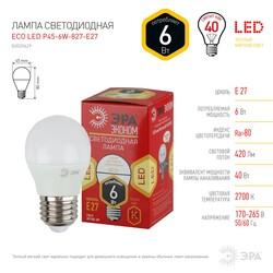 Лампа светодиодная  LED smd Р45-6w-827-E27 ECO ЭРА