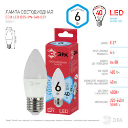 Лампа светодиодная  LED smd B35-6w-840-E27 ECO ЭРА
