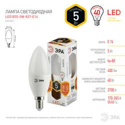 Лампа светодиодная  LED smd B35-5w-827-E14 ЭРА