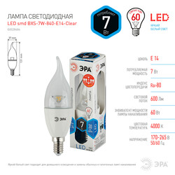 Лампа светодиодная  LED smd BXS 7w-840-E14 Clear ЭРА