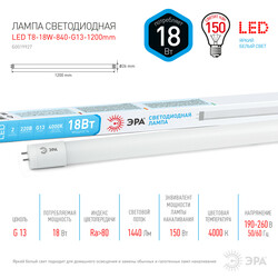 Лампа светодиодная  LED smd T8-18w-840-G13 1200mm ЭРА