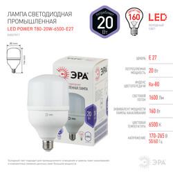 Лампа светодиодная  LED smd POWER 20W-6500-E27 ЭРА