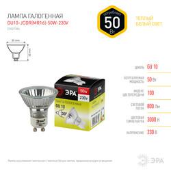 Лампа галогенная GU10-JCDR (MR16) -50W-230V-Cl ЭРА