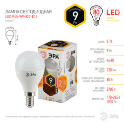 Лампа светодиодная  LED smd P45-9w-827-E14 ЭРА