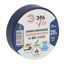 Изолента-ПВХ профессиональная 19мм*20м синяя PRO ЭРА