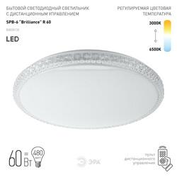 """Светодиодный светильник SPB-6  60Вт, 3000-6500К,4800 Лм, с пультом ДУ, """"Brilliance"""" R, 500*77 мм ЭРА"""