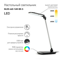 Светильник настольный  NLED-460-14W-BK-S черный с серебром ЭРА