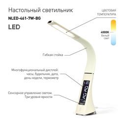 Светильник настольный  NLED-461-7W-BG бежевый  ЭРА