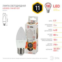 Лампа светодиодная  LED smd B35-11w-827-E27 ЭРА
