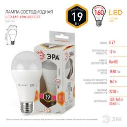 Лампа светодиодная  LED smd A65-19w-827-E27 ЭРА