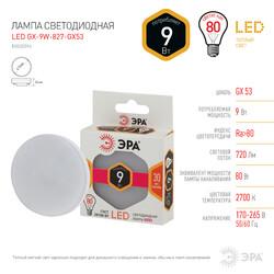 Лампа светодиодная  LED smd GX-9-827-GX53 ЭРА