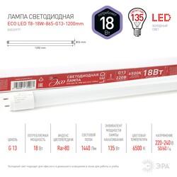 Лампа светодиодная  ECO LED T8-18W-865-G13-1200mm ЭРА