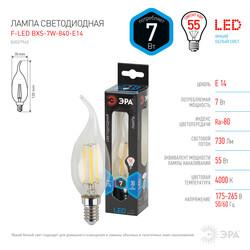 Лампа светодиодная  F-LED BXS-7w-840-E14 ЭРА
