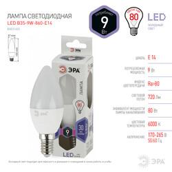 Лампа светодиодная  LED smd B35-9W-860-E14 ЭРА