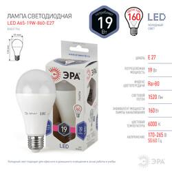 Лампа светодиодная  LED smd A65-19w-860-E27 ЭРА