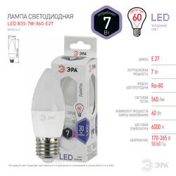 Лампа светодиодная  LED smd B35-7w-860-E27 ЭРА