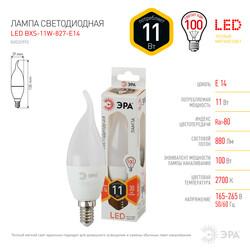 Лампа светодиодная  LED smd BXS 11w-827-E14 ЭРА