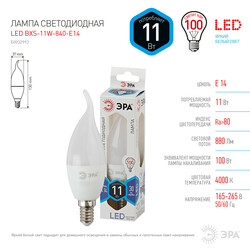 Лампа светодиодная  LED smd BXS 11w-840-E14 ЭРА