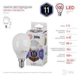 Лампа светодиодная  LED smd P45-11w-860-E14 ЭРА