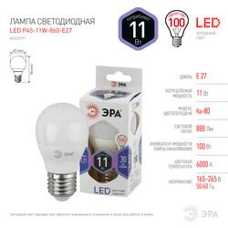 Лампа светодиодная  LED smd P45-11w-860-E27 ЭРА