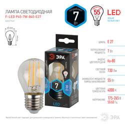 Лампа светодиодная  F-LED P45-7w-840-E27 ЭРА