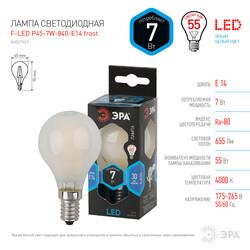 Лампа светодиодная  F-LED P45-7w-840-E14 frost ЭРА