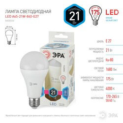 Лампа светодиодная  LED smd A65-21w-840-E27 ЭРА