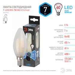 Лампа светодиодная  F-LED B35-7w-840-E14 frost ЭРА