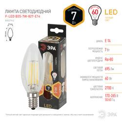 Лампа светодиодная  F-LED B35-7w-827-E14 ЭРА