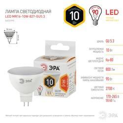 Лампа светодиодная  LED smd MR16-10w-827-GU5.3 ЭРА