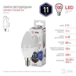 Лампа светодиодная  LED smd B35-11w-860-E14 ЭРА