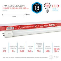 Лампа светодиодная  ECO LED T8-18W-840-G13-1200mm ЭРА