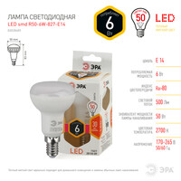 Лампа светодиодная  LED smd R50-6w-827-E14 ЭРА