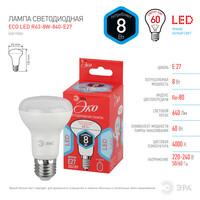 Лампа светодиодная  LED smd R63-8w-840-E27 ECO ЭРА
