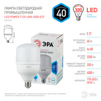 Лампа светодиодная  LED smd POWER 40W-4000-E27 ЭРА
