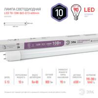 Лампа светодиодная  LED smd T8-10w-865-G13 600mm (поворотный цоколь) ЭРА