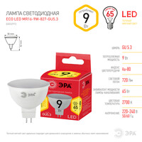 Лампа светодиодная  LED smd MR16-9w-827-GU5.3 ECO ЭРА
