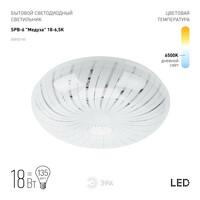 """Светодиодный светильник SPB-6-18-6,5K (A)18Вт 6500K 1400Лм """"Медуза"""" 335x98 ЭРА"""