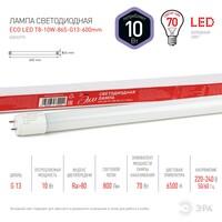 Лампа светодиодная  ECO LED T8-10W-865-G13-600mm ЭРА