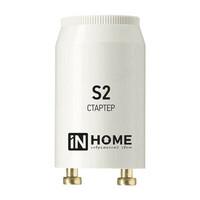Стартер S2 4-22W 220-240В/110-130 IN HOME